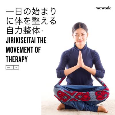 「WeWork オンライン⾃⼒整体」JIRIKI SEITAI|自力整体 Produce by 矢上予防医学研究所