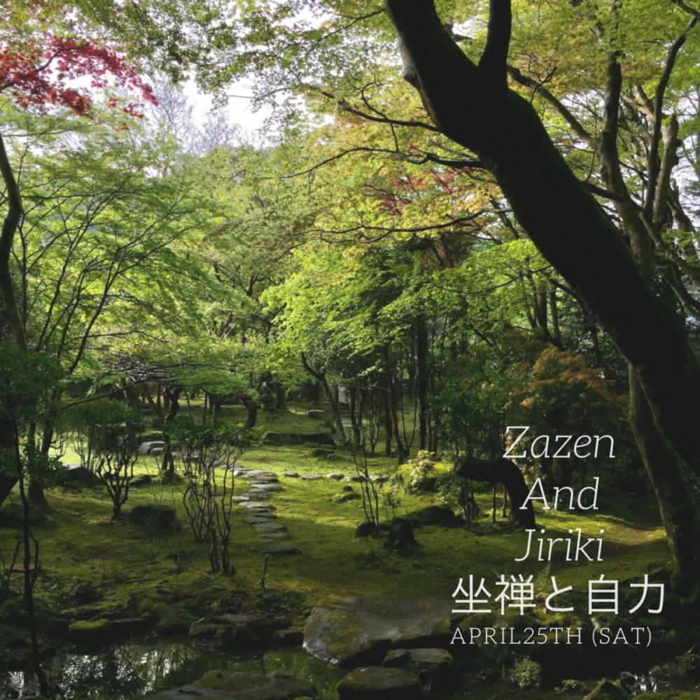 「坐禅と⾃⼒」JIRIKI SEITAI|自力整体 Produce by 矢上予防医学研究所