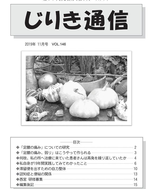 JIRIKI通信:vol.146:2019年11月号